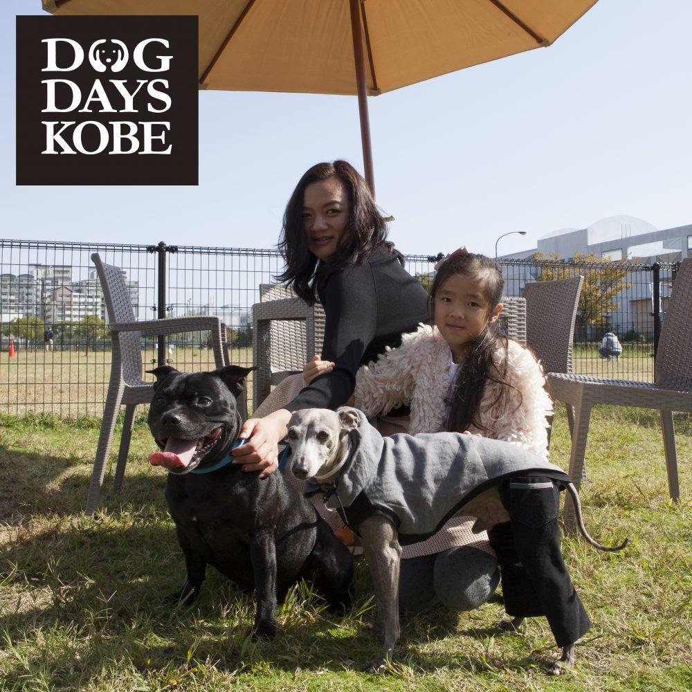 地元愛の愛犬家